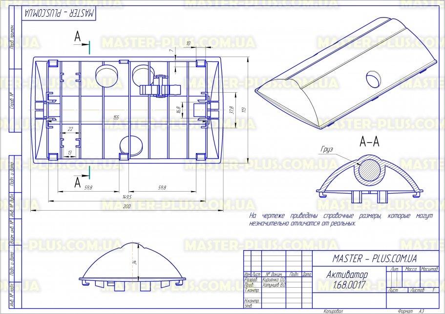 Активатор (ребро барабана) Bosch 643142 для стиральных машин чертеж