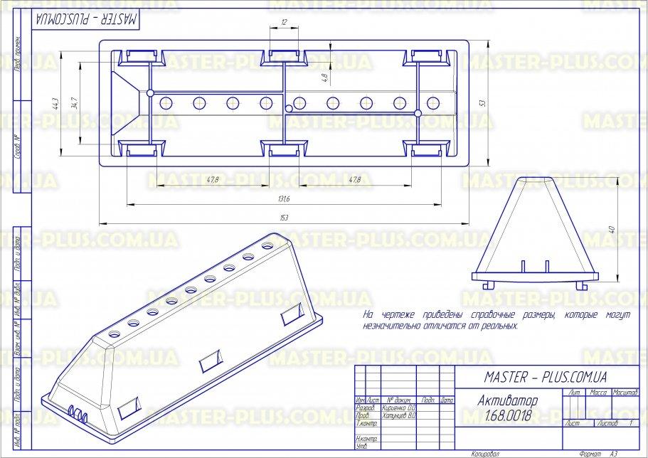 Активатор (ребро барабана) Indesit Ariston C00097565 Original для стиральных машин чертеж