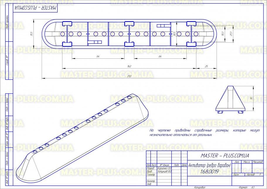 Активатор (ребро барабан) Ardo 651007560 для стиральных машин чертеж