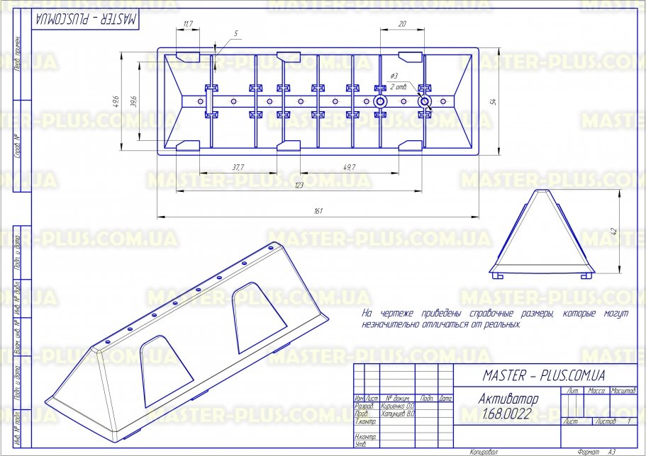Ребро (Активатор) в барабан Samsung DC66-00523A для стиральных машин чертеж