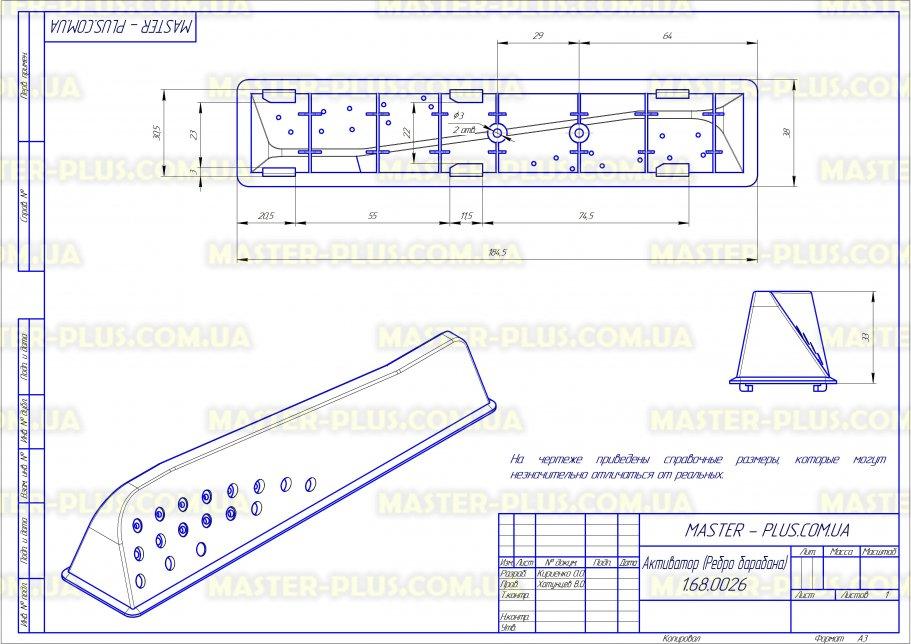 Активатор (Ребро барабана) Samsung  DC66-00657A для стиральных машин чертеж