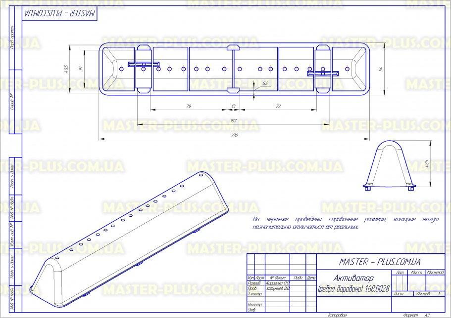 Активатор (ребро барабана) Whirlpool 480111104173 для стиральных машин чертеж