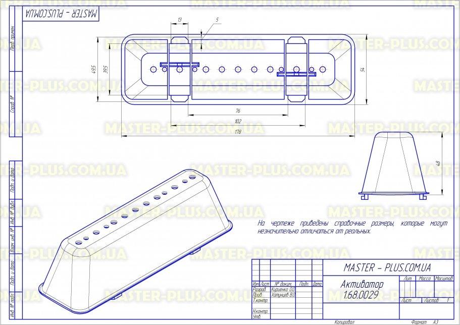Активатор (Ребро барабана) Whirlpool 481241848958 для стиральных машин чертеж