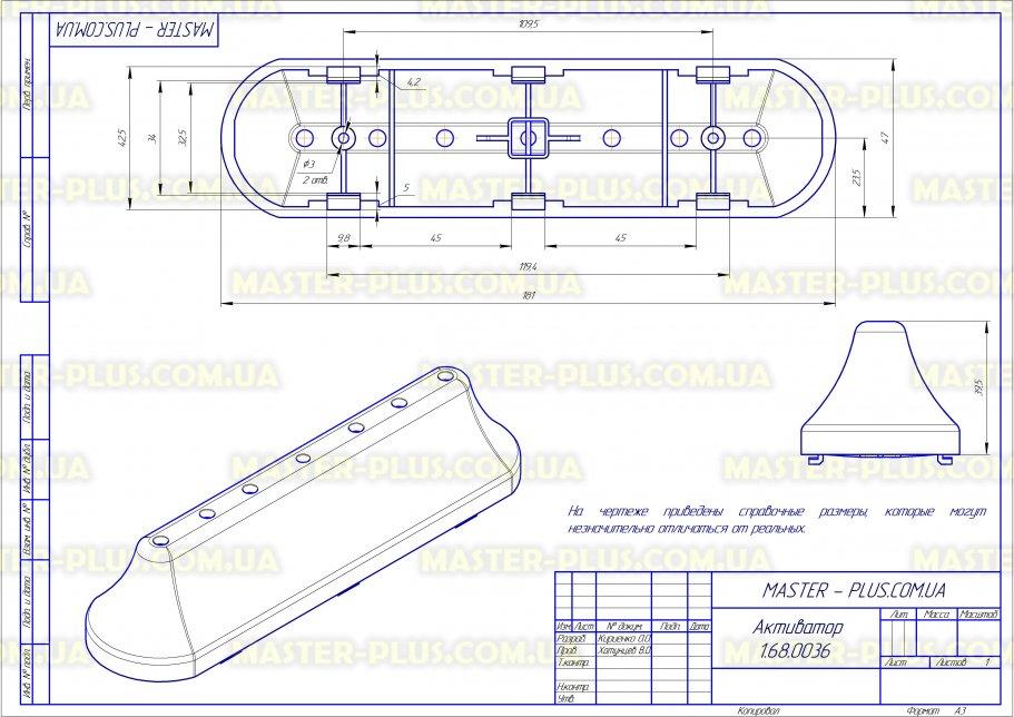 Активатор (ребро барабана) Zanussi 50294448001 для стиральных машин чертеж