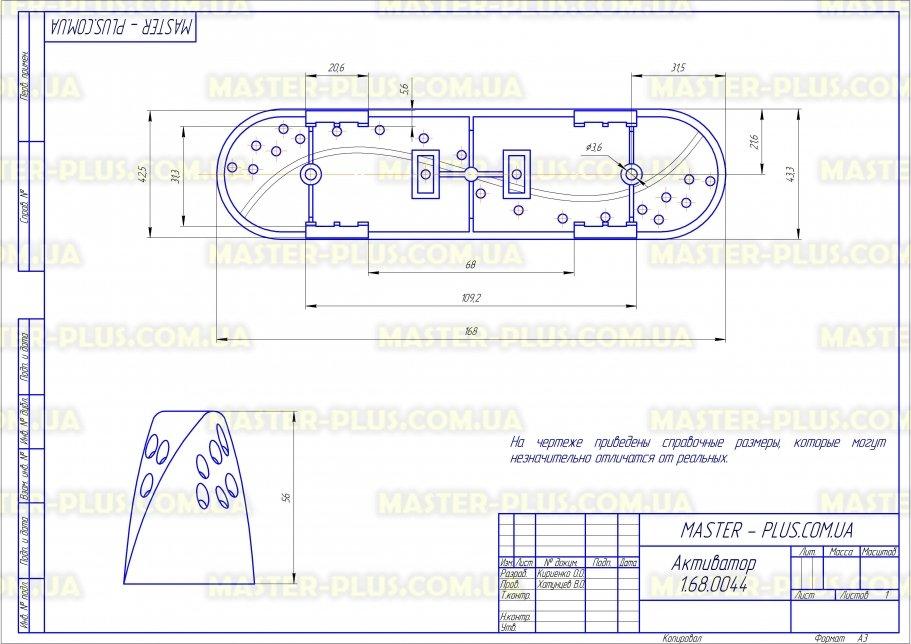 Активатор (ребро барабана) Electrolux 1325616009 для стиральных машин чертеж