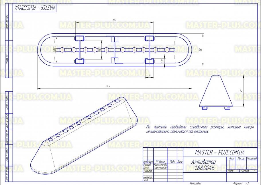 Активатор (ребро барабана) Electrolux 4055200382 для стиральных машин чертеж