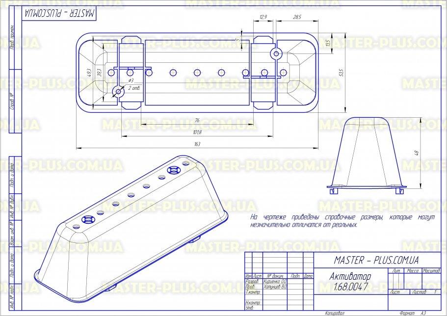 Активатор (ребро барабана) Whirlpool 481010517566 для стиральных машин чертеж