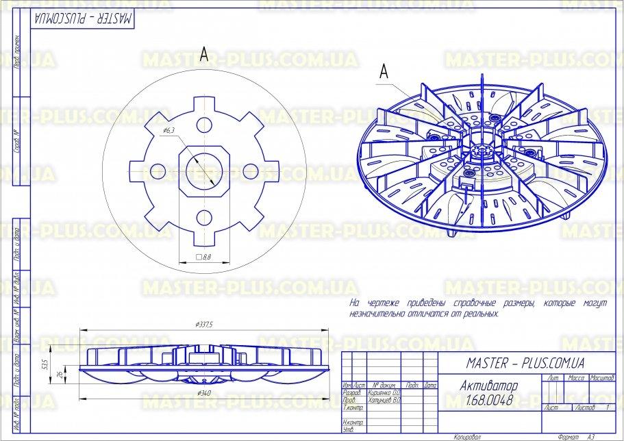 Активатор Saturn (Сатурн) 330мм под квадратный вал для стиральных машин чертеж