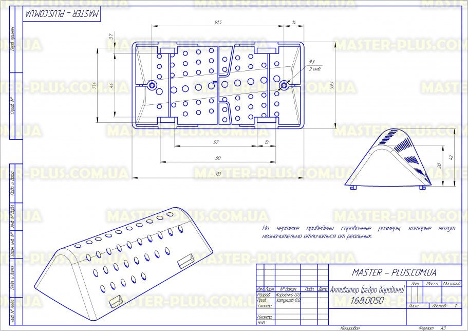 Активатор (ребро барабана) Атлант 773522406900 для стиральных машин чертеж