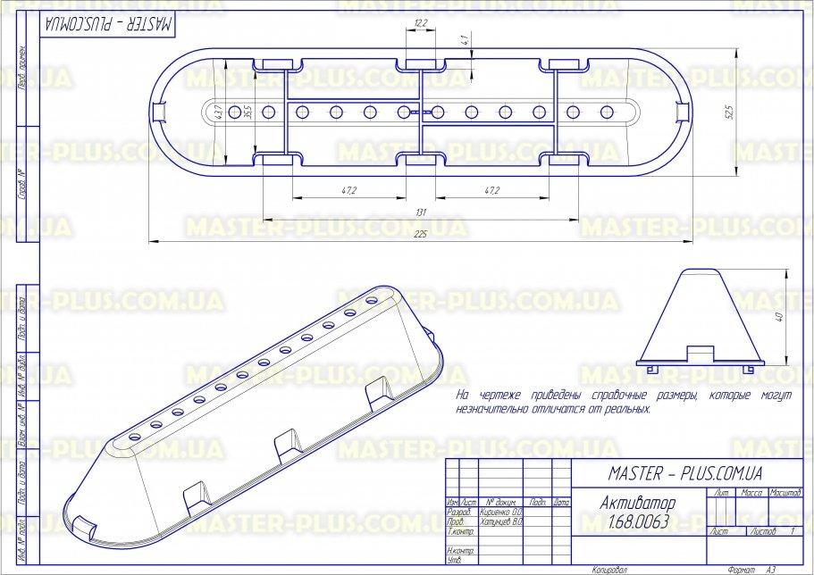 Активатор (ребро барабана) совместимый с Indesit Ariston C00268109 для стиральных машин чертеж