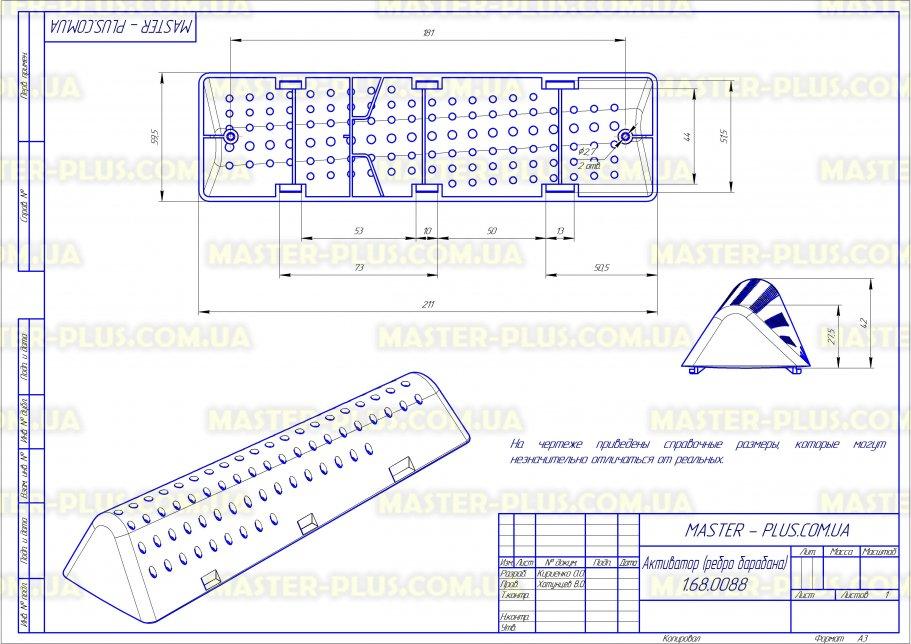 Активатор (ребро барабана) для стиральной машины Атлант 773522407000 для стиральных машин чертеж