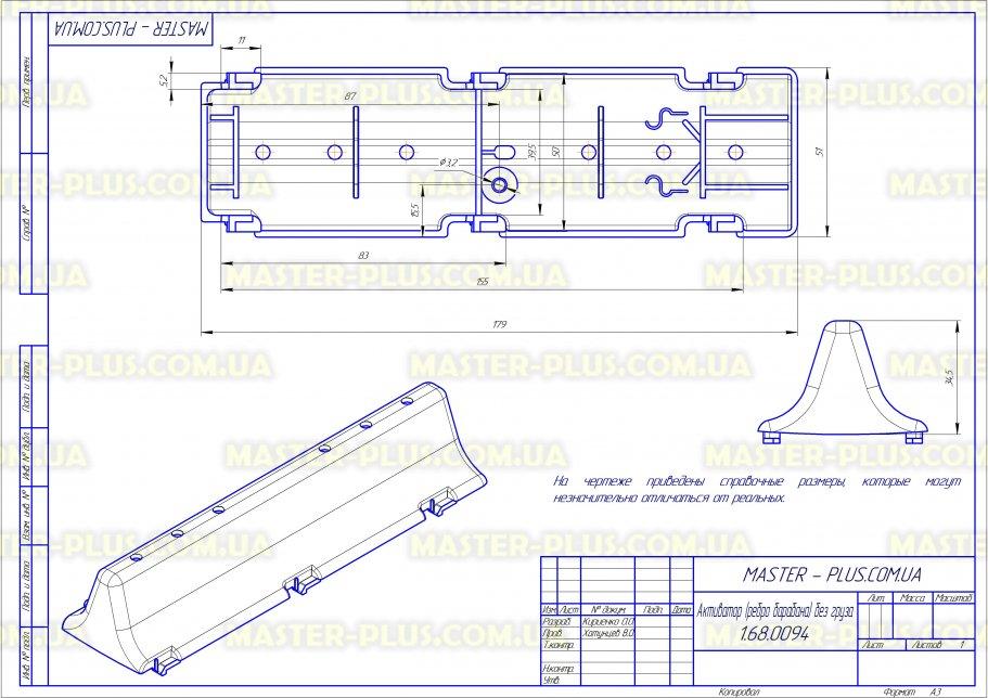 Активатор (ребро барабана) без груза Elecrolux Zanussi 53188954431 Original для стиральных машин чертеж