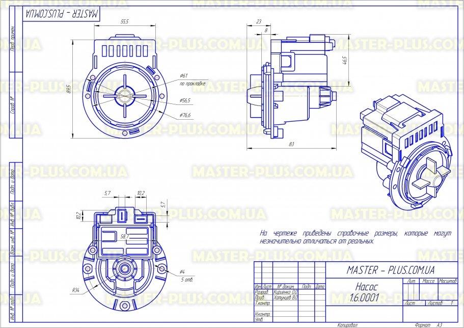 Насос (помпа) Askoll Mod. M224XP / M231XP (медная катушка) для стиральных машин чертеж