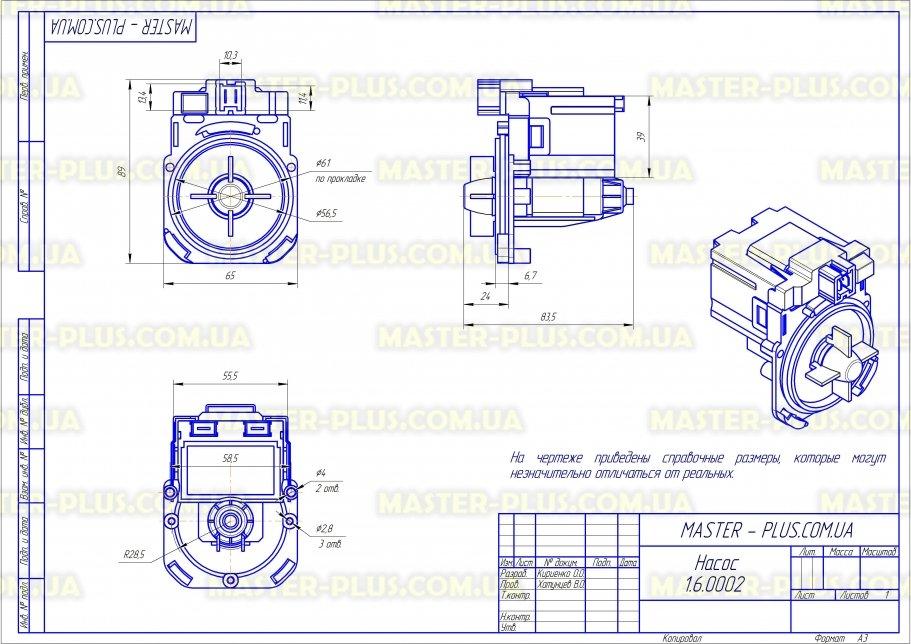 Насос (помпа) Askoll Type.M50 / M221 для стиральных машин чертеж