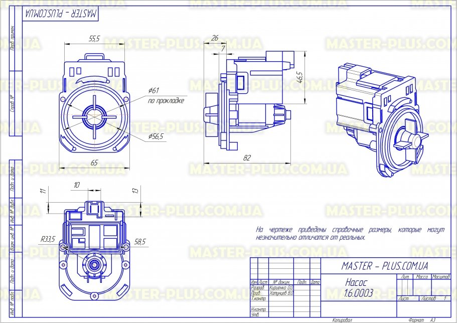 Насос (помпа) Askoll Mod. R050 / M220 для стиральных машин чертеж