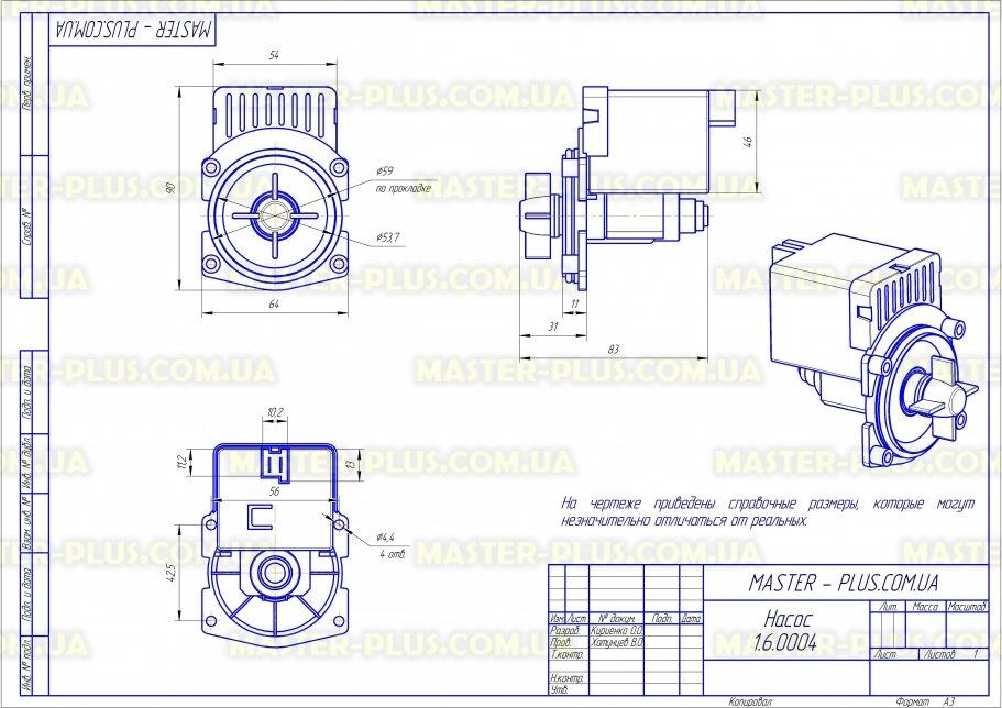 Насос (помпа) Bosch на 4 самореза для стиральных машин чертеж