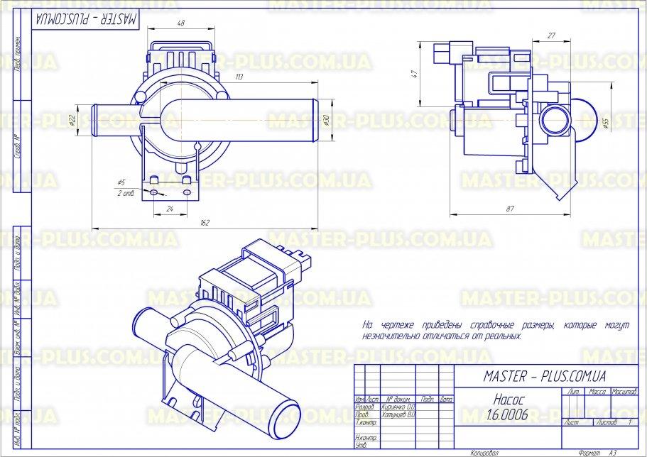 Насос (помпа) совместимый с Ardo 651016139  для стиральных машин чертеж