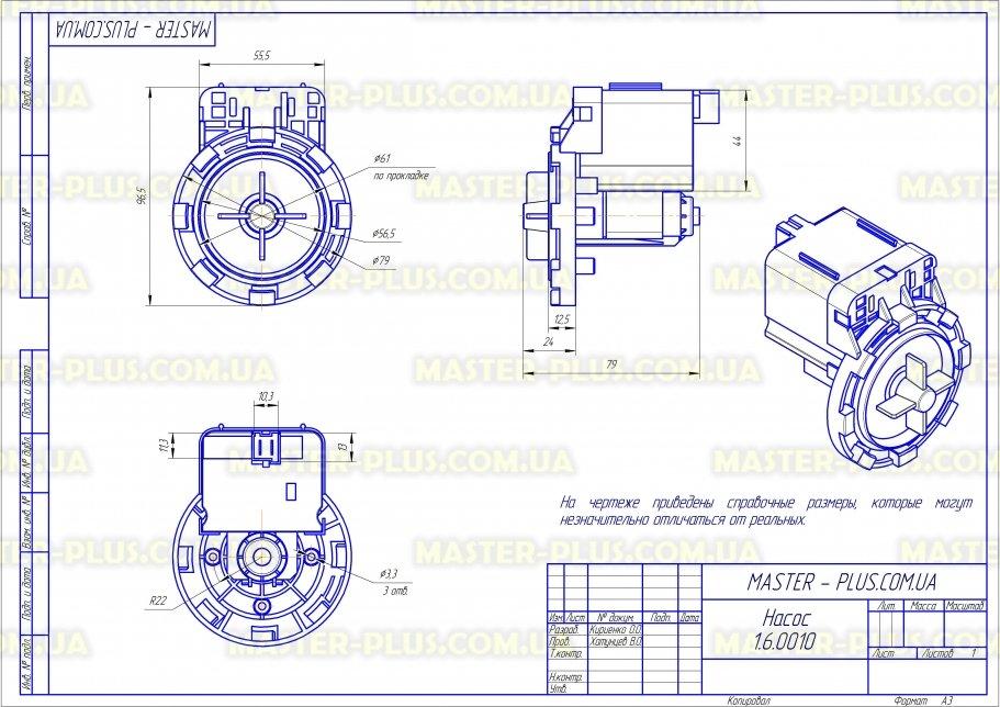 Насос (помпа) Ardo на 8 защелках клемы слитно сзади для стиральных машин чертеж