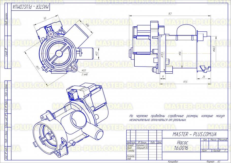Насос (помпа) Whirlpool Bauknecht с корпусом для стиральных машин чертеж