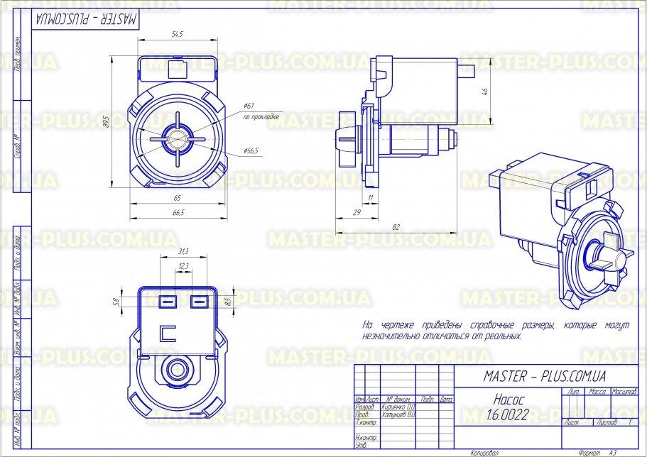 Насос (помпа) на 4-х защелках, фишка сзади для стиральных машин чертеж