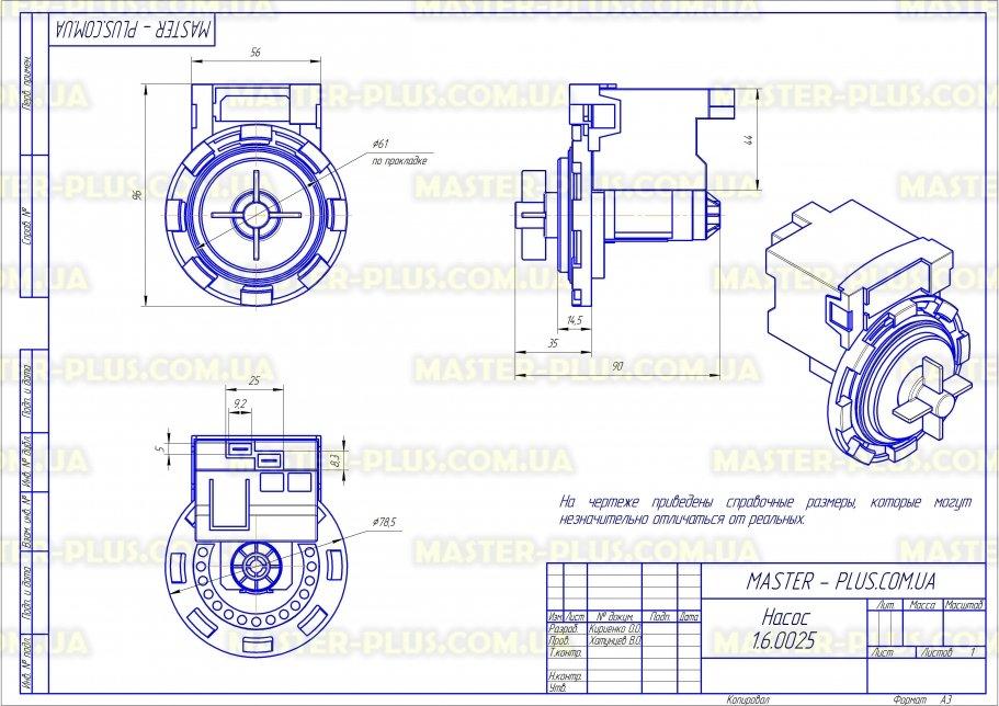 Насос (помпа) Bosch Copreci на 8 защелок с удлененной крыльчаткой для стиральных машин чертеж