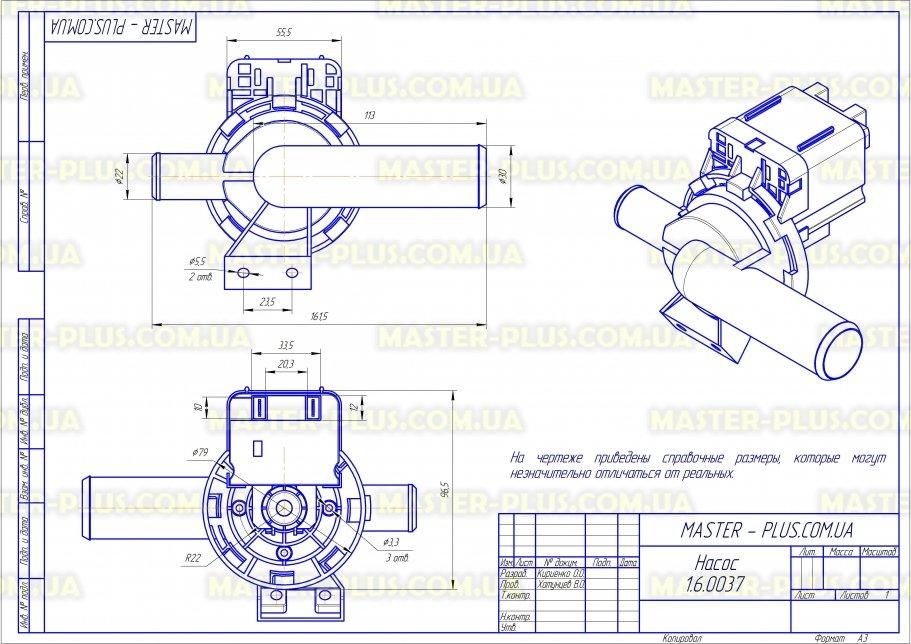 Насос (помпа) ARDO с корпусом на 8 защелок для стиральных машин чертеж