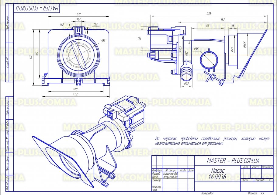 Помпа  Whirlpool  481231018458 для стиральных машин чертеж