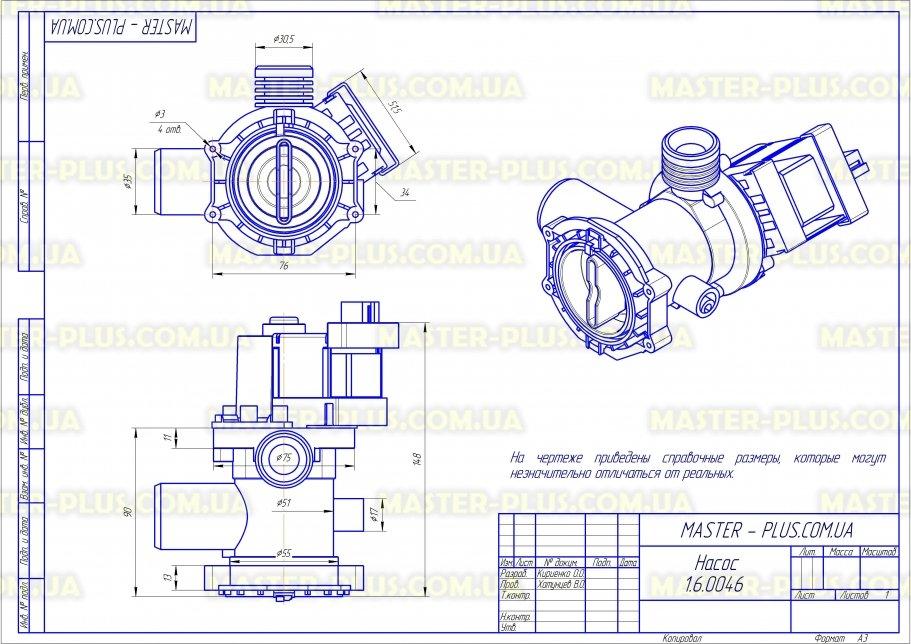 Насос (помпа) Indesit Ariston с корпусом C00064950 Original для стиральных машин чертеж