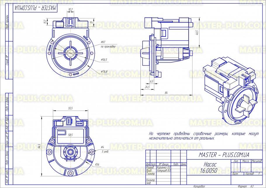Насос (помпа) Askoll Mod.M253 для стиральных машин чертеж