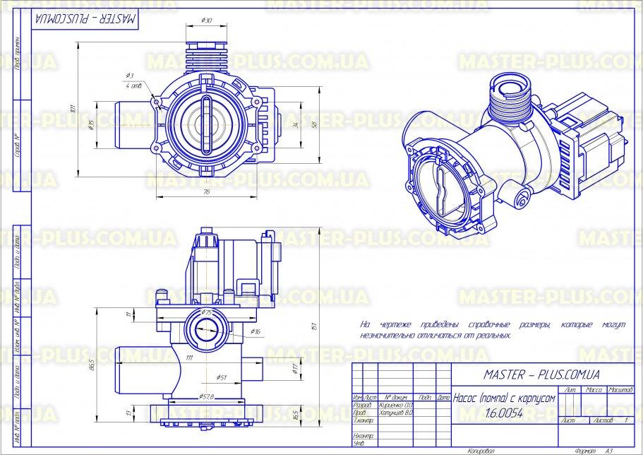 Насос (помпа) с корпусом совместимый с Indesit C00044998 для стиральных машин чертеж