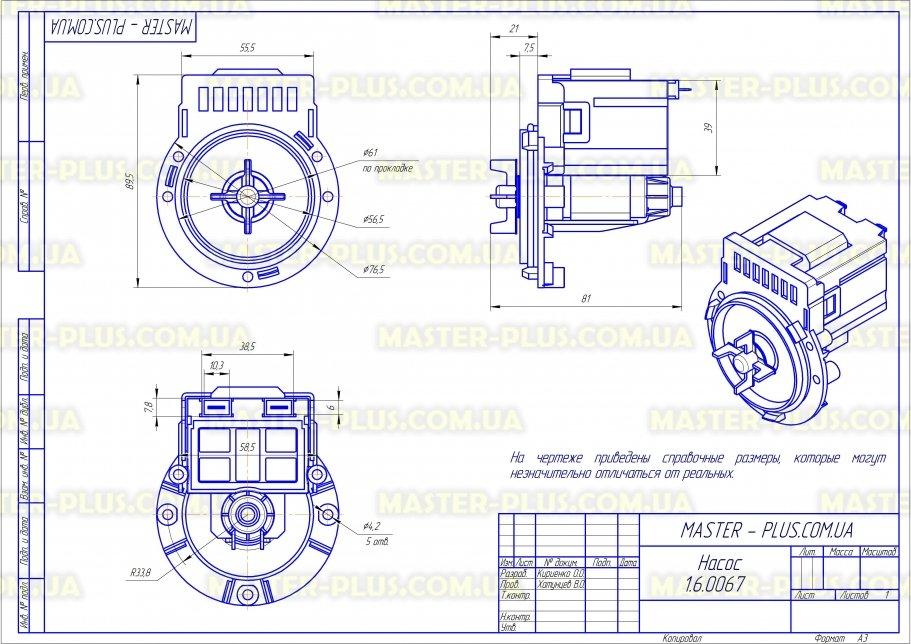 Насос (помпа) Askoll Mod.290601  циркуляционный для стиральных машин чертеж