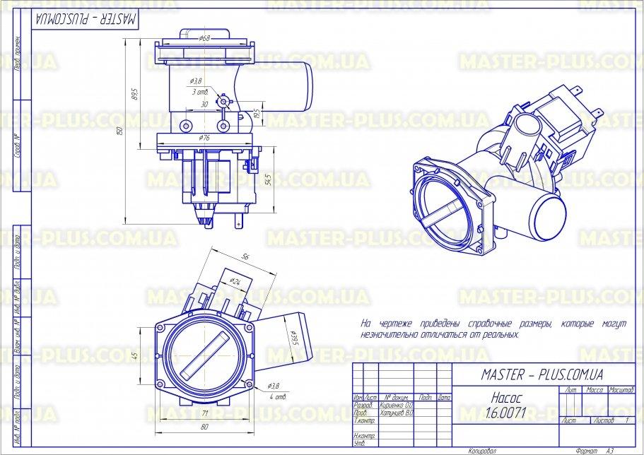 Насос (помпа) Bosch с корпусом (толстый патрубок) Mainox (Китай) для стиральных машин чертеж