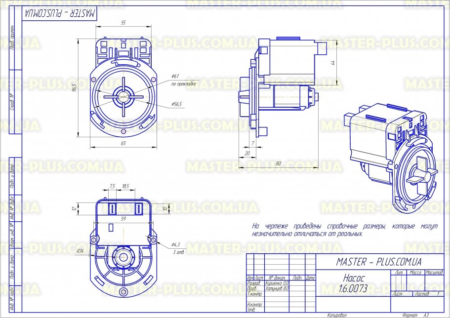 Насос (помпа) PMP на 3 защелки для стиральных машин чертеж