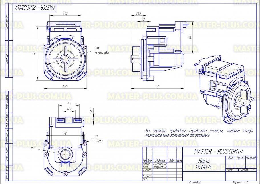 Насос (помпа) Plaset на 3 защелки для стиральных машин чертеж