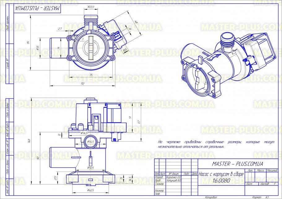 Насос с корпусом в сборе Whirlpool 480111100786 для стиральных машин чертеж