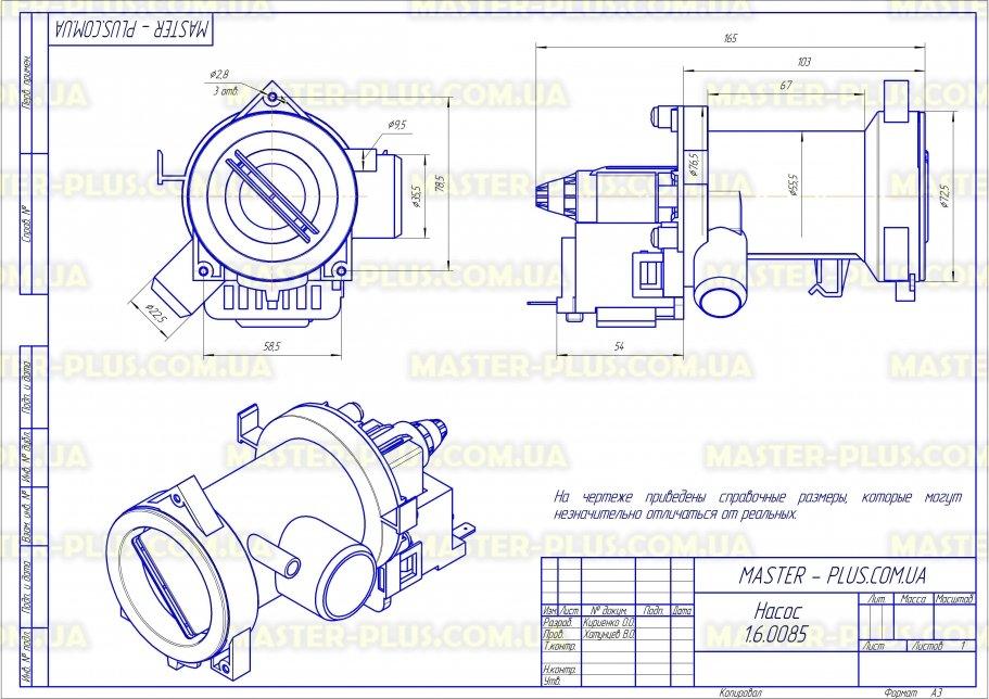 Насос в сборе с корпусом совместимый с LG 5859EN1004B для стиральных машин чертеж