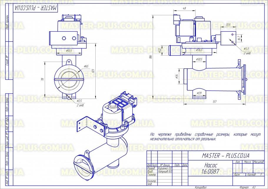 Насос Siltal / Ivita / Вятка с вибрационной катушкой. для стиральных машин чертеж