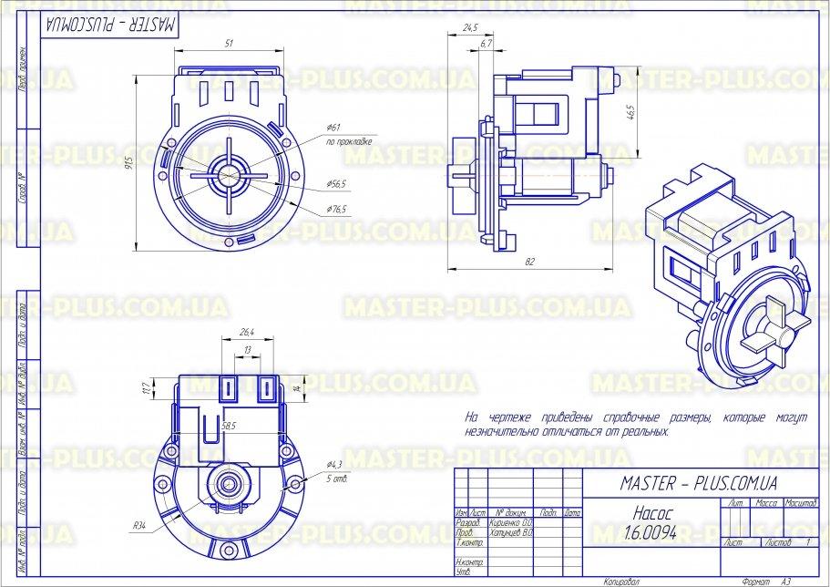 Насос (помпа) Askoll 40W (Китай) для стиральных машин чертеж