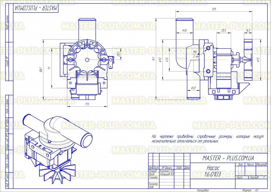 Насос (помпа)  Indesit C00104819 с корпусом (не оригинал) для стиральных машин чертеж