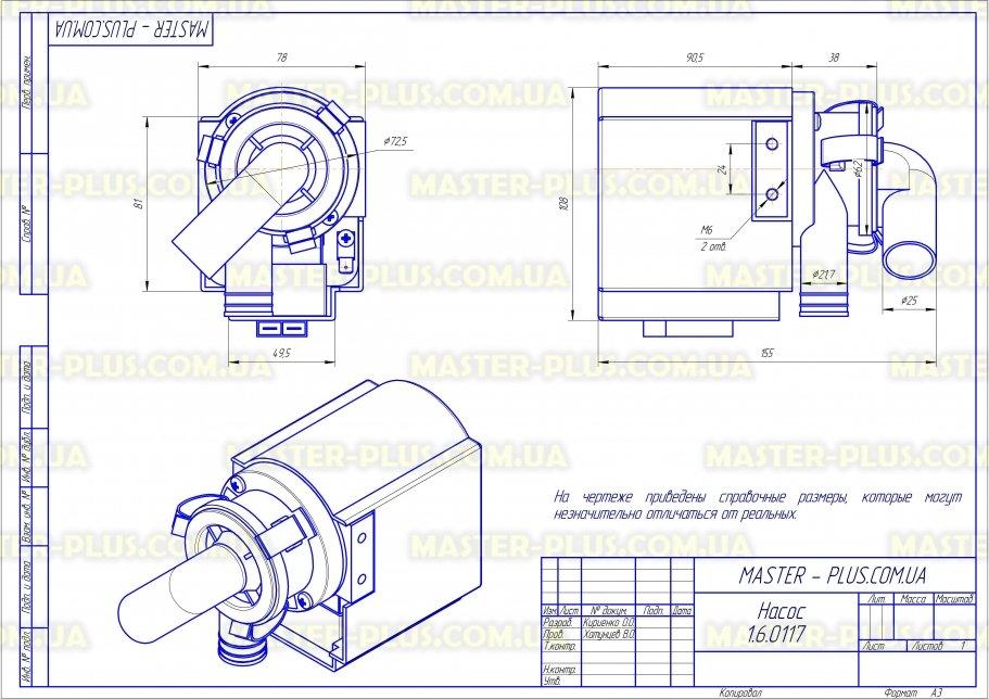 Насос в сборе GRE универсальный со сменными патрубками Antioraria - Anticlockwise (Италия) для стиральных машин чертеж