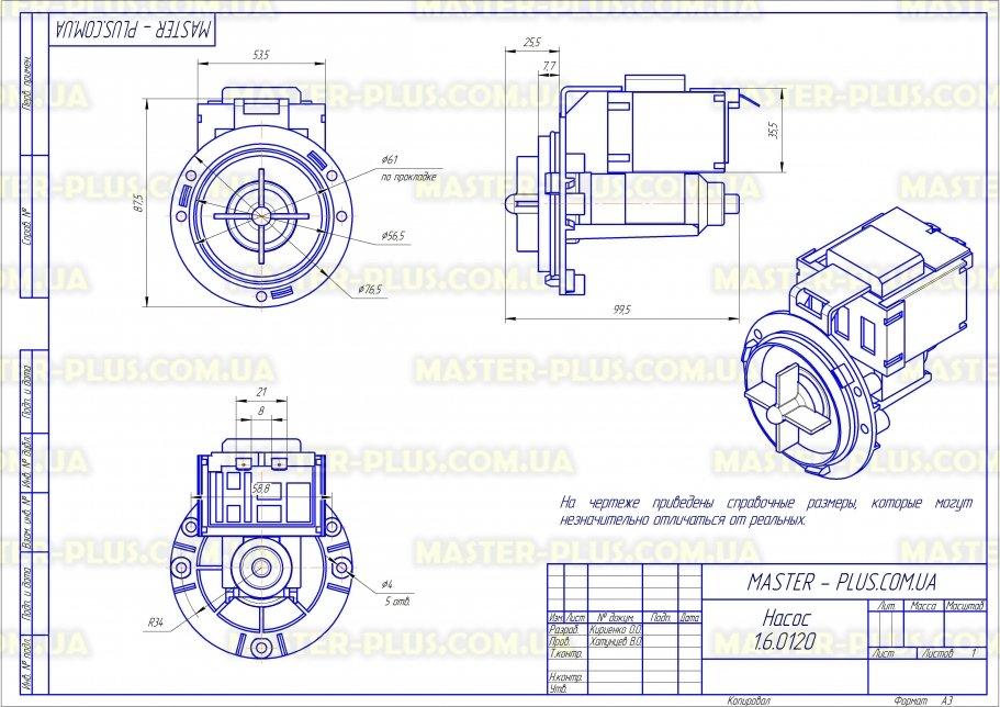 Насос для стиральной машины LG 4681EA2002F Original для стиральных машин чертеж