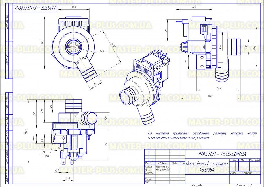 Насос (помпа) с корпусом Saturn P25-1 для стиральных машин чертеж