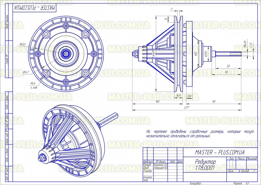 Редуктор Saturn (Сатурн) вал квадратный длинный 58мм для стиральных машин чертеж