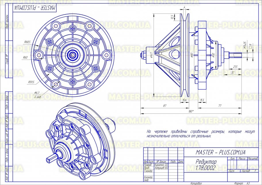Редуктор Saturn (Сатурн) вал квадратный «Ромашка» для стиральных машин чертеж