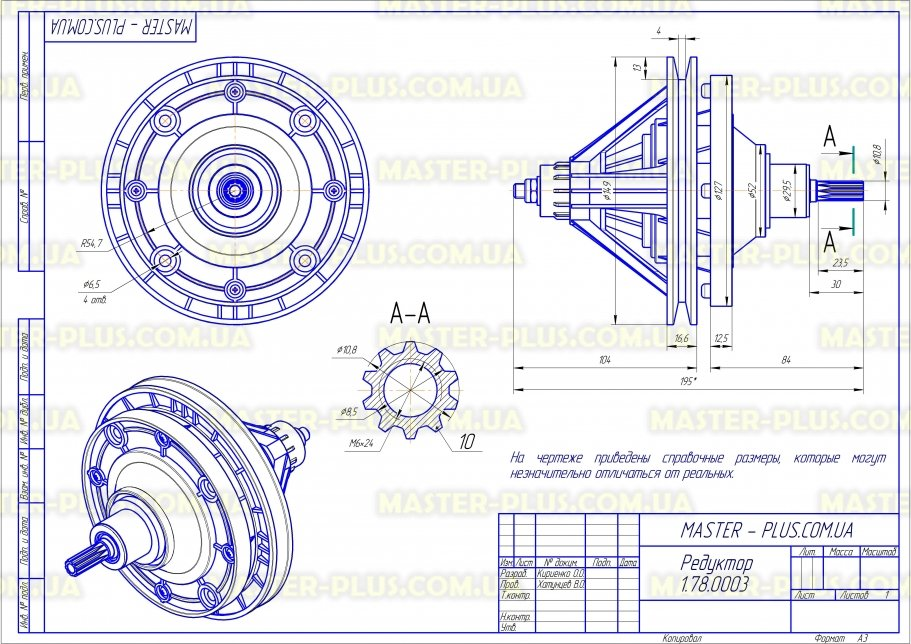 Редуктор Saturn (Сатурн) вал 10 шлицов для стиральных машин чертеж