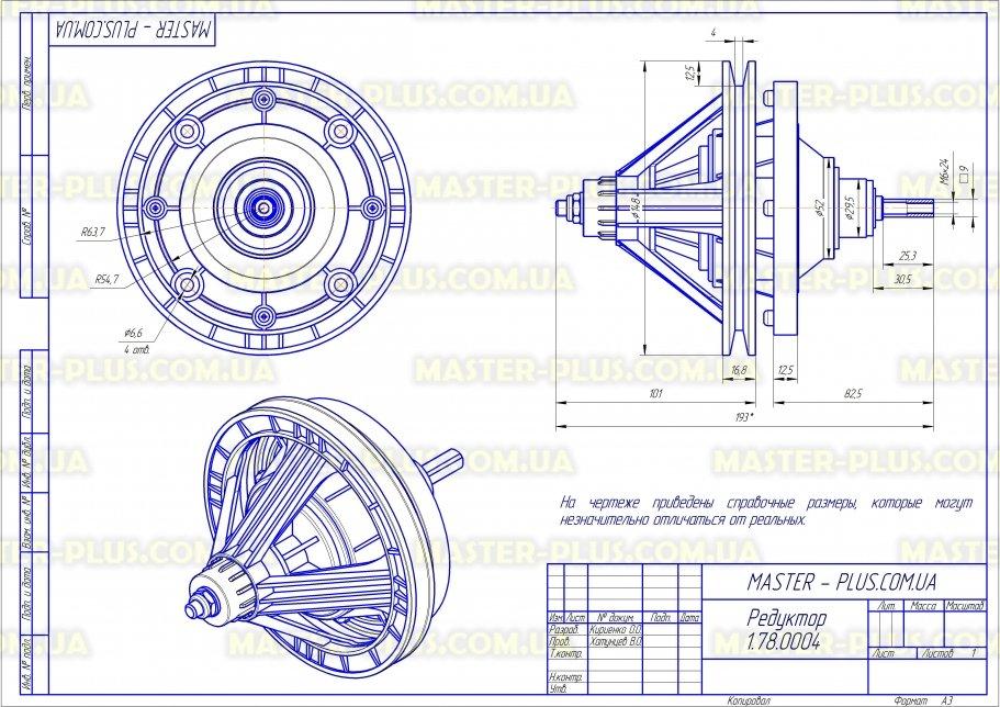 Редуктор Saturn (Сатурн) вал квадратный короткий для стиральных машин чертеж