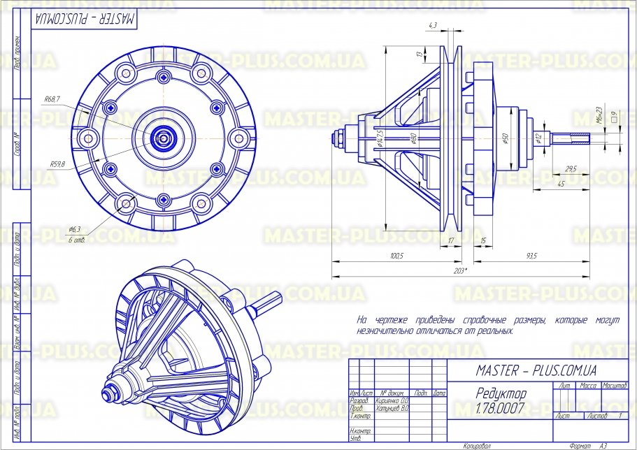 Редуктор «САТУРН» «Ромашка» длинный вал для стиральных машин чертеж