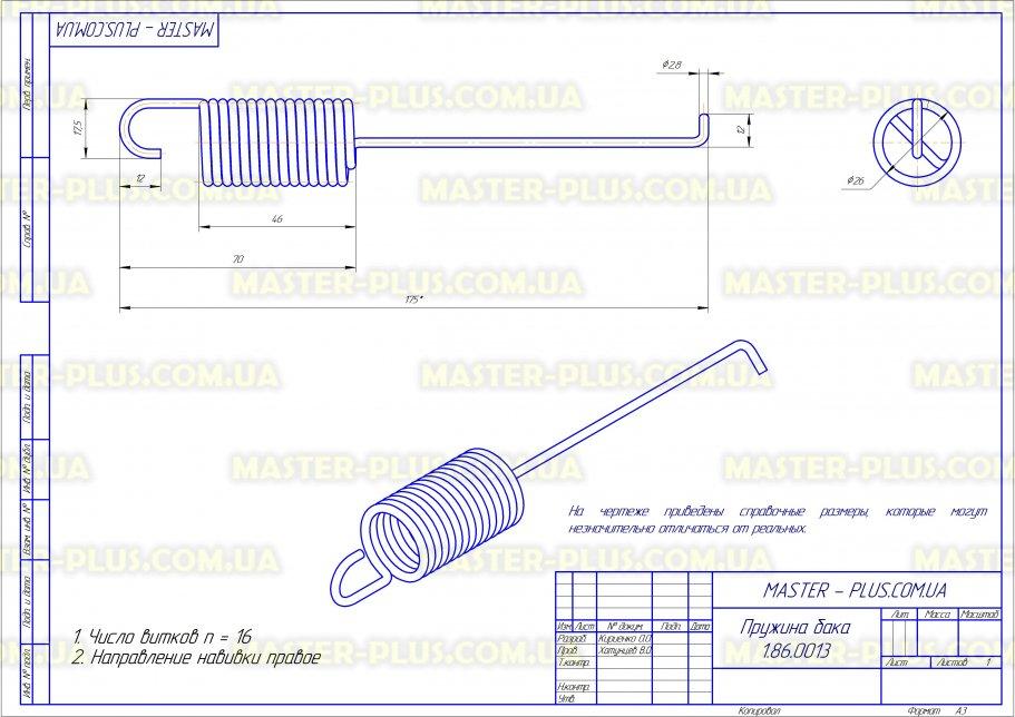 Пружина бака Samsung (5,2 кг.) DC61-00708A для стиральных машин чертеж