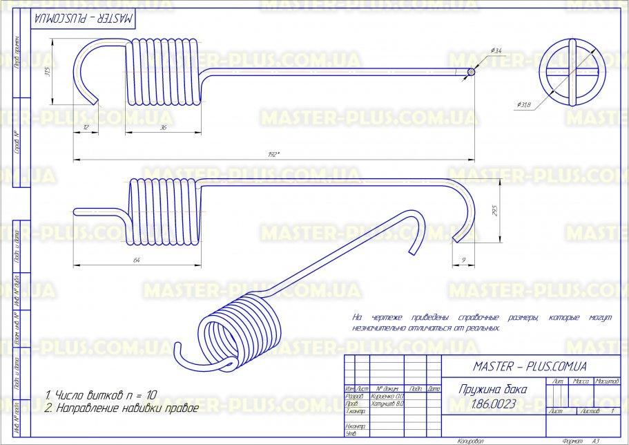Пружина бака Beko 2805680300  для стиральных машин чертеж