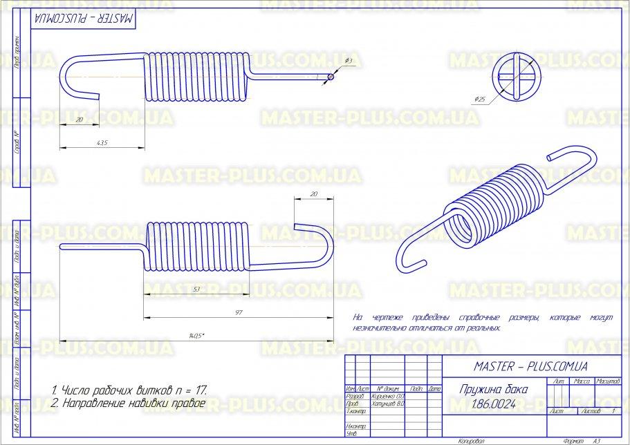 Пружина бака LG 4970EN2001B для стиральных машин чертеж